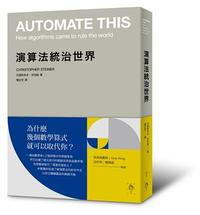 演算法統治世界 (Automate This: How Algorithms Came to Rule Our World)-cover
