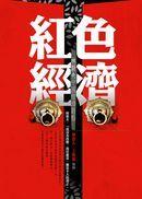 紅色經濟:林毅夫中國經濟觀點-cover