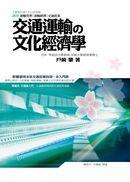 交通運輸的文化經濟學