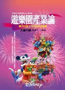 遊樂園產業論:東京迪士尼經典個案-cover