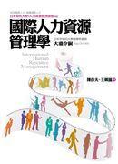 國際人力資源管理學-cover