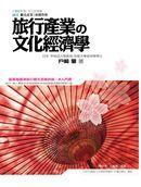 旅行產業的文化經濟學-cover