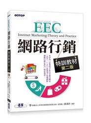 EEC 網路行銷特訓教材, 2/e-cover