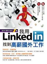 我用 LinkedIn 找到高薪國外工作 (2014豪華升級版)-cover