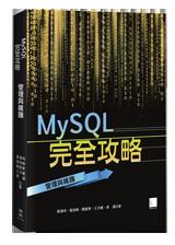 MySQL 完全攻略 : 管理與維護-cover