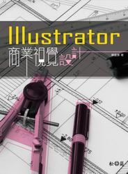 Illustrator 商業視覺設計-cover