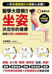 醫學大發現!!坐姿決定你的健康─一天坐著超過5小時的人必讀!「17招疼痛自癒運動+終極健康坐姿」改善腰痛、肩頸僵硬、頭痛、五十肩!-cover