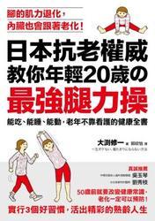 日本抗老權威教你年輕 20 歲的 「最強腿力操」─能吃、能睡、能動,老年不靠看護的健康全書-cover