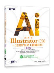 跟我學 Illustrator CS6 一定要會的美工繪圖技巧, 2/e:適用 CS6 / CS5 / CS4 (附試用版、範例檔與教學影片)