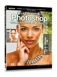 當 Lightroom 遇上 Photoshop:超乎想像的完美呈現,頂尖數位攝影師秘技大公開!(Photoshop for Lightroom Users)-cover