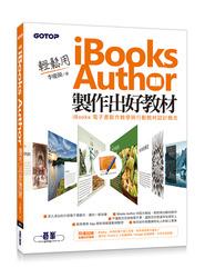 輕鬆用 iBooks Author 製作出好教材-iBooks 電子書製作教學與行動教材設計概念-cover