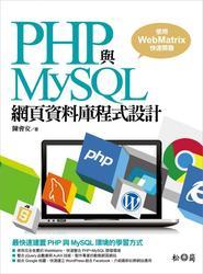 PHP 與 MySQL 網頁資料庫程式設計-使用 WebMatrix 快速開發-cover