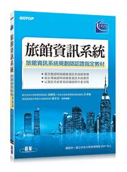 旅館資訊系統─旅館資訊系統規劃師認證指定教材-cover