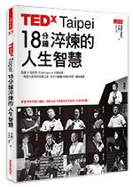 TEDxTaipei 18 分鐘:淬煉的人生智慧-cover