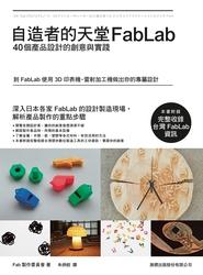 自造者的天堂 Fablab-40 個產品設計的創意與實踐-cover