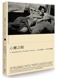心靈之眼:決定性瞬間,布列松談攝影 (L'imaginaire d'Apres Nature)-cover