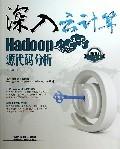深入雲計算-Hadoop 源代碼分析(修訂版)-cover