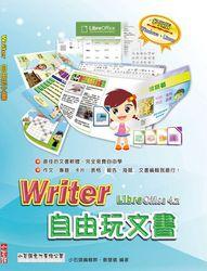 Writer 自由玩文書-cover