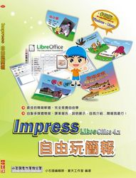 Impress 自由玩簡報-cover