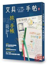 文具手帖 Season 06:旅。手帳!-cover