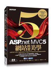 ASP.NET MVC 5 網站開發美學-cover