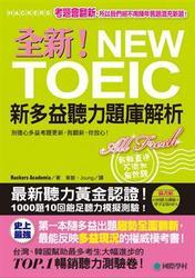全新!NEW TOEIC新多益聽力題庫解析:別擔心多益考題更新,我翻新,你放心!【雙書裝】(附10回聽力測驗+單字記憶MP3)-cover