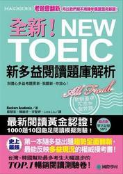 全新!NEW TOEIC新多益閱讀題庫解析:考題會翻新,所以我們絕不用陳年舊題混充新題!【雙書裝】(附單字記憶MP3)-cover