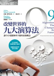 改變世界的九大演算法 : 讓今日電腦無所不能的最強概念 (Nine Algorithms That Changed the Future: The Ingenious Ideas That Drive Today's Computers)