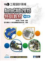 TQC+ AutoCAD 2015 特訓教材-基礎篇-cover