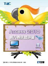 TQC Access 2010 實力養成暨評量, 2/e-cover