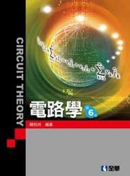電路學, 6/e-cover