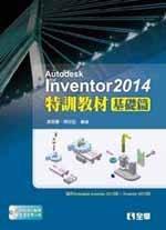 Autodesk Inventor 2014 特訓教材-基礎篇-cover