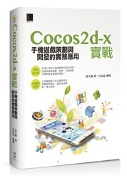 Cocos2d-x 實戰-手機遊戲策劃與開發的實務應用-cover
