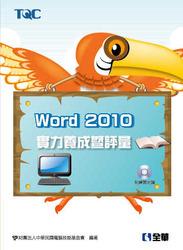 TQC Word 2010 實力養成暨評量, 3/e-cover