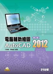 電腦輔助繪圖 AutoCAD 2012, 2/e