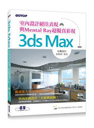 3ds Max 室內設計絕佳表現與 Mental Ray 超擬真彩現 (附 160 分鐘基礎建模影音教學/範例檔)-cover