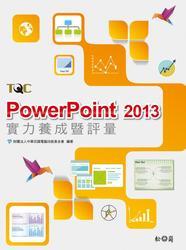 PowerPoint 2013 實力養成暨評量-cover