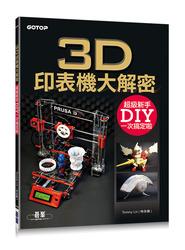 3D 印表機大解密-超級新手 DIY 一次搞定啦-cover