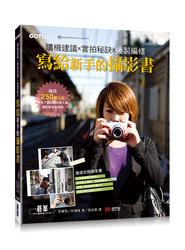 寫給新手的攝影書|購機建議 x 實拍秘訣 x 後製編修-cover