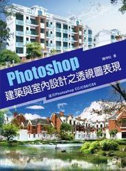 Photoshop 建築與室內設計之透視圖表現-cover
