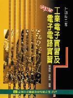 工業電子實習及電子電路實習(修訂版)-cover