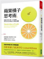 蘋果橘子思考術-cover