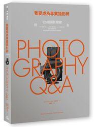 我要成為專業攝影師:106 個攝影關鍵問答-cover