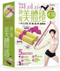 塑身女神LuLu' s 神瘦美體捲(超值4+1件快瘦組合):專攻手臂、背、腰、腹、臀、腿贅肉,1天1部位,少女身材就定位!-cover