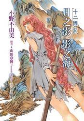 十二國記:月之影 影之海(上)-cover