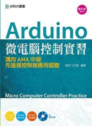 Arduino 微電腦控制實習─邁向 AMA 中級先進微控制器應用認證, 2/e-cover