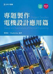 專題製作─電機設計應用篇, 2/e-cover