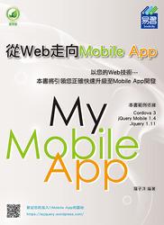 從 Web 走向 Mobile App-cover
