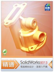 精通 SolidWorks 2013 電腦輔助設計─基礎入門篇-cover