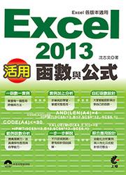 活用!Excel 2013 函數與公式 (Excel 各版本適用)-cover